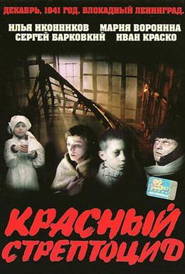 Постер фильма Красный стрептоцид (2002)
