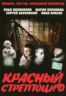 Красный стрептоцид (2002)