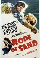 Верёвка из песка (1949)