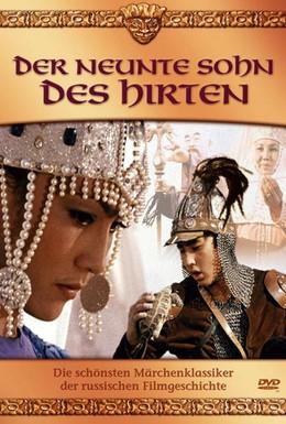 Постер фильма Бойся, враг, девятого сына (1986)