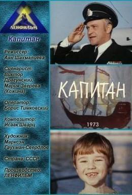 Постер фильма Капитан (1973)