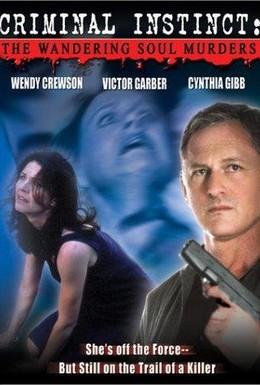 Постер фильма Инстинкт криминалиста: Холодящие кровь убийства (2001)