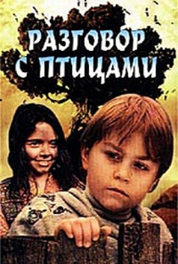 Постер фильма Разговор с птицами (1997)