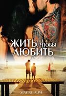 Жить, чтобы любить (2007)