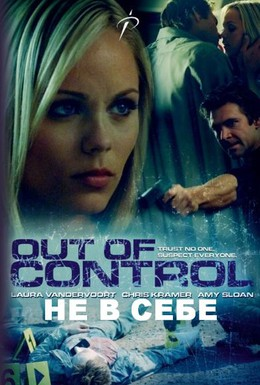 Постер фильма Беспредел (2009)