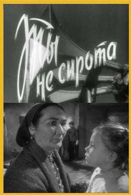 Постер фильма Ты не сирота (1962)