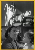 Ты не сирота (1962)