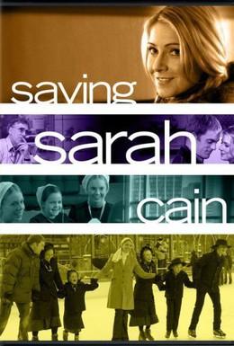 Постер фильма Спасая Сару Кейн (2007)
