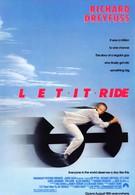 Скачи во весь опор! (1989)