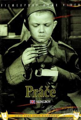 Постер фильма Пращник (1960)