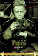 Пращник (1960)