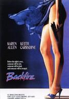 Ответный огонь (1988)