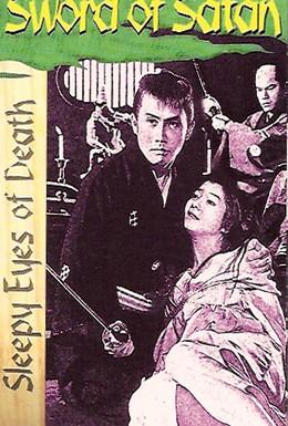 Постер фильма Немури Киёширо 6: Меч Сатаны (1965)