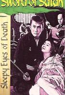 Немури Киёширо 6: Меч Сатаны (1965)
