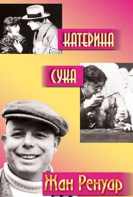 Постер фильма Катерина (1924)