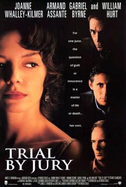 Постер фильма Суд присяжных (1994)