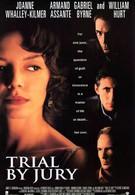 Суд присяжных (1994)