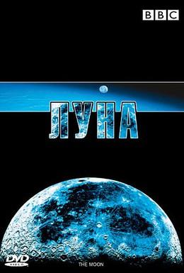 Постер фильма BBC: Луна (2006)