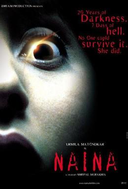 Постер фильма Наина (2005)