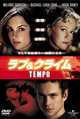 Постер фильма Темп (2003)