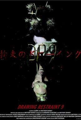 Постер фильма Растворение мира (2005)