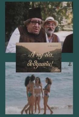 Постер фильма А ну-ка, дедушки! (1981)