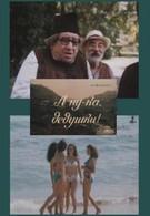 А ну-ка, дедушки! (1981)