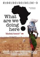 Зачем мы в Африке? (2008)