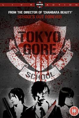 Постер фильма Токийская кровавая школа (2009)