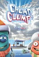 Чамп и Кламп (2008)