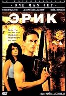 Эрик (1989)