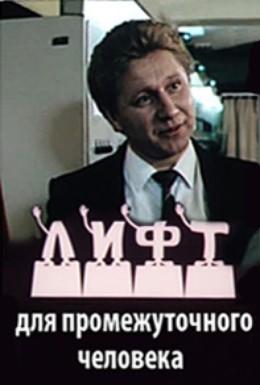 Постер фильма Лифт для промежуточного человека (1990)