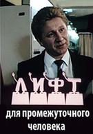 Лифт для промежуточного человека (1990)