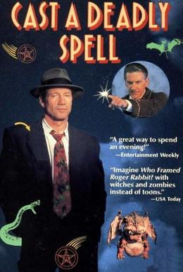 Постер фильма Бросив смертельный взгляд (1991)