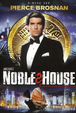 Постер фильма Благородный дом (1988)