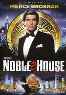 Благородный дом (1988)
