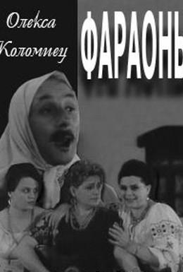 Постер фильма Фараоны (1964)