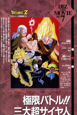Постер фильма Драконий жемчуг Зет 7: Супер Андроид 13 (1992)