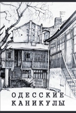 Постер фильма Одесские каникулы (1965)