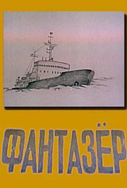Постер фильма Фантазёр (1983)