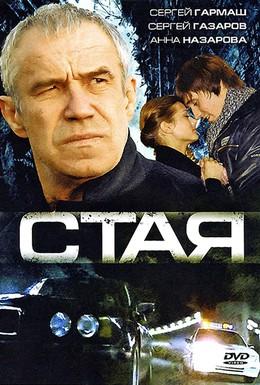 Постер фильма Стая (2008)