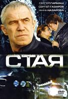 Стая (2008)