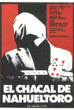 Постер фильма Шакал из Науэльторо (1969)