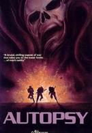 Вскрытие (1973)