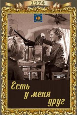 Постер фильма Есть у меня друг (1974)