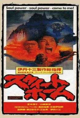 Постер фильма Милый дом (1989)