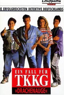 Постер фильма Четыре юных сыщика: Глаз дракона (1992)