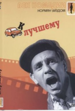 Постер фильма К лучшему (1955)