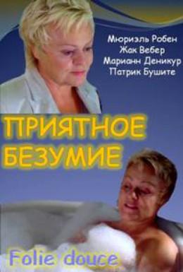 Постер фильма Приятное безумие (2009)