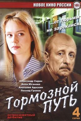 Постер фильма Тормозной путь (2008)